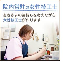 女子技工士